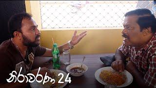 Nirawarana | Episode 24 - (2019-08-31) | ITN Thumbnail