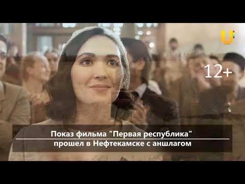 UTV. Новости севера Башкирии за 22 апреля (Нефтекамск, Дюртюли, Янаул)