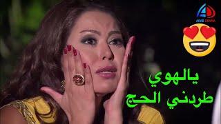 طرد مرتو الثانية لبيت اهلها  - الزوجة الرابعة - مصطفى شعبان و لقاء الخميسي Video