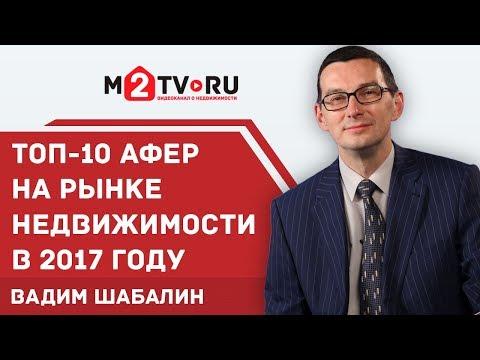 видео: ТОП-10 афер с недвижимостью