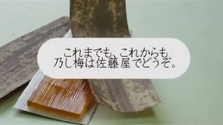 山形の和菓子「のし梅」乃し梅本舗 佐藤屋