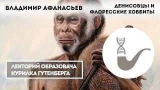 Владимир Афанасьев - Кто такие денисовцы и флоресские хоббиты?