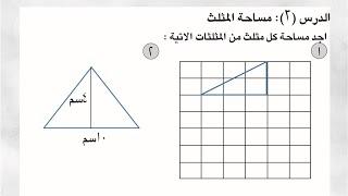 رسم ارتفاعات المثلث خطوة 3