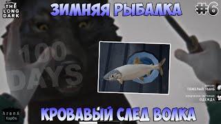 ЗИМНЯЯ РЫБАЛКА И ПЕРВЫЙ УЛОВ! НАПАДЕНИЕ ВОЛКА И КРОВАВЫЙ СЛЕД! СЕРИЯ #6! - The Long Dark