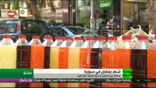 معاناة من ارتفاع اسعار المواد الغذائية بسورية 10-7-2013