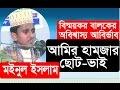 Bangla Waz 2017 New Amir Hamza Moinul Islam- 01776672412 video