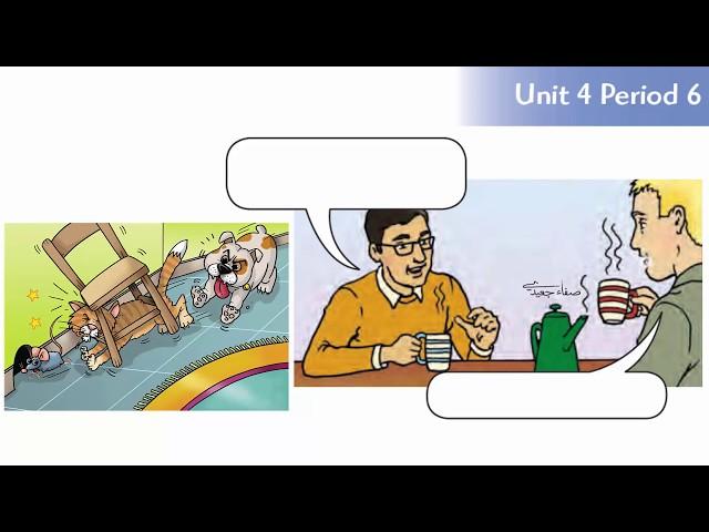 صفحة 33 إلى 35 الفصل الأول إنجليزي الصف السادس