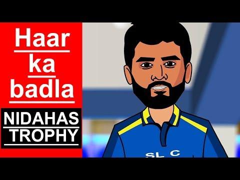 INDIA VS SL T20    HAAR KA BADLA    2018 Nidahas Trophy