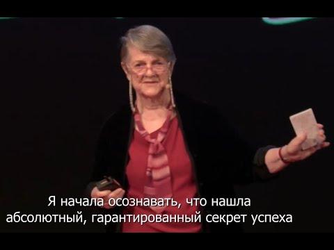 Барбара Шер | Изоляция - убийца мечты, а не ваш подход | TEDx Prague