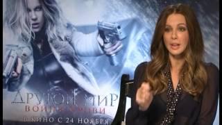 Интервью с Кейт Бекинсейл для казахстанского ТВ по фильму «Другой мир: Войны крови»