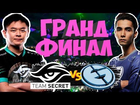 видео: 🔴ОДИН ИЗ ЛУЧШИХ ФИНАЛОВ ЧТО ВЫ ВИДЕЛИ   secret vs eg esl one birmingham