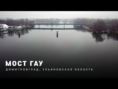 #28 Мост Гау | Димитровград, Ульяновская область | 4k