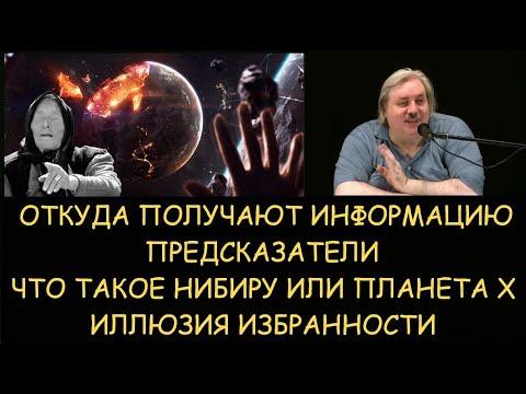 Н.Левашов: Откуда информация