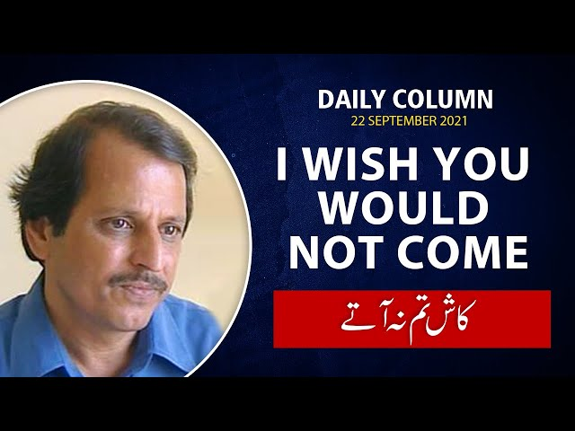 I Wish You Would Not Come | Daily Column | Mazhar Abbas | 22 September 2021 | 9 News HD