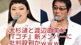 大杉漣と渡辺直美が『ゴチ』新メンバーに批判殺到かwww チャンネル登...