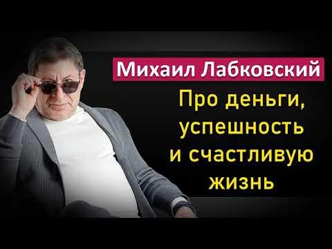 Михаил Лабковский - Деньги и финансовая успешность как критерий счастливой жизни