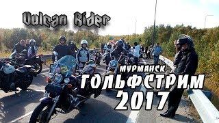 Колонна на ГОЛЬФСТРИМ 2017 [Vulcan Rider]