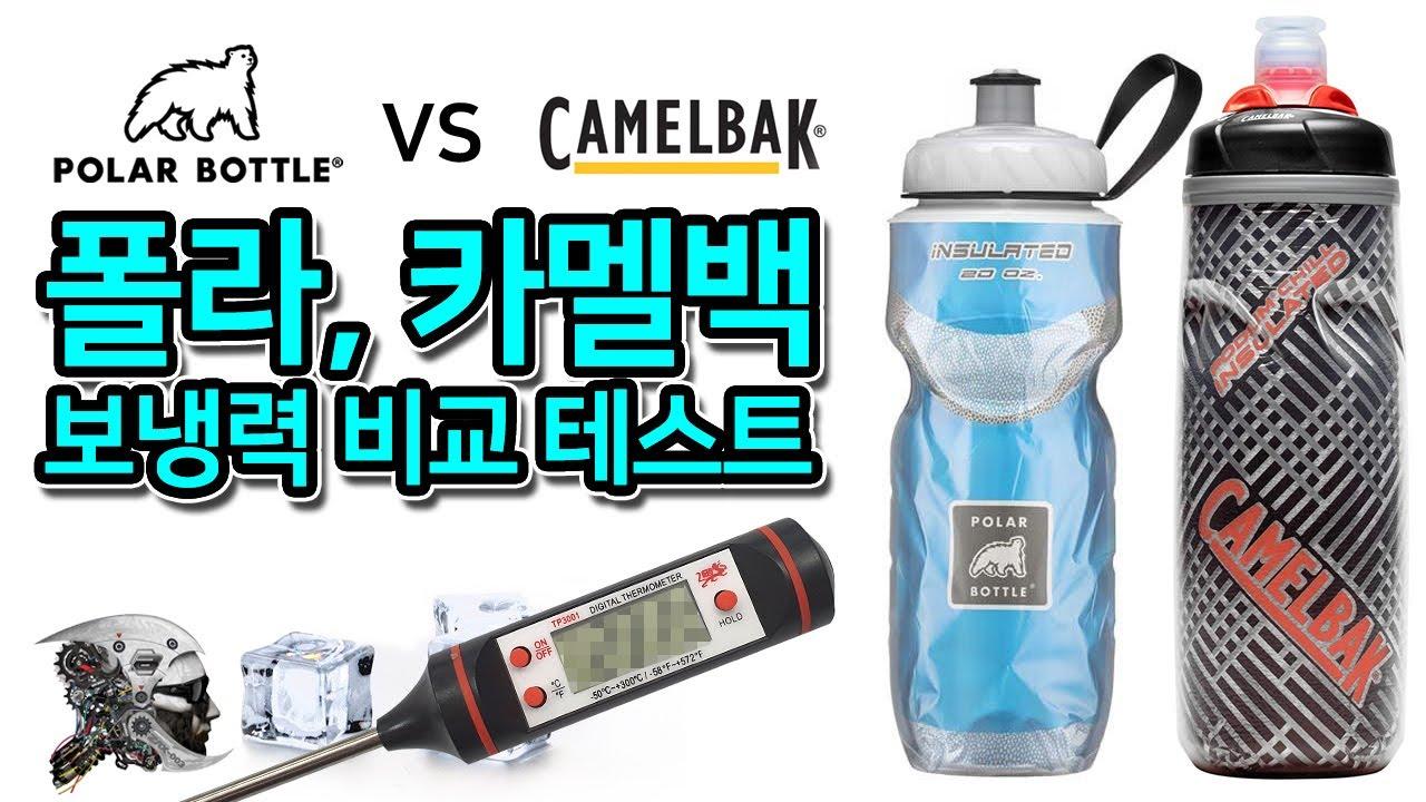 폴라, 카멜백 보냉력 테스트(POLAR vs CAMELBAK comparison)