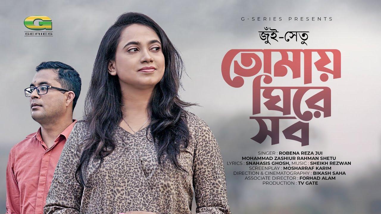 Tomay Ghire Sab | তোমায় ঘিরে সব | Robena Reza Jui | Mohammad Zashiur Rahman Shetu | Bangla Song 2021