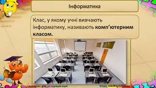 1 урок 2 клас
