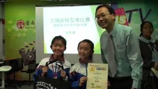 Publication Date: 2019-05-26 | Video Title: 香港嘉諾撒學校 - 太陽能模型車製作班暨比賽