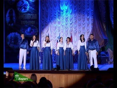 В Бирюче прошёл фестиваль солдатской и военно-патриотической песни «Афганский ветер». 07.02.2020
