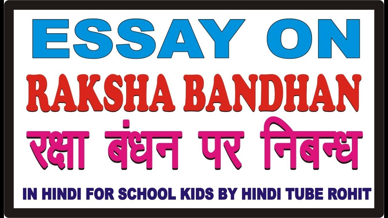 Essay On Raksha Bandhan In Hindi For School Kids By Hindi Tube Rohit  Essay On Raksha Bandhan In Hindi For School Kids By Hindi Tube Rohit Writing Online Help also Business Essay Structure  Examples Of A Thesis Statement For An Essay