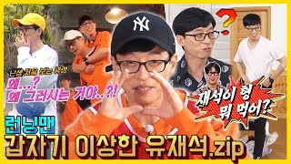 (ENG SUB) RUNNINGMAN What's Wrong With Jaeseok?.zip