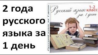 Русский язык за 1 день. Выучить учебник или книгу за 1 день. Русский 1 и 2 класс за 1 день. Школа