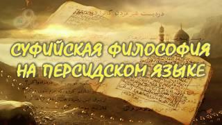 Персидская суфийская поэзия - Лукашев А.А.