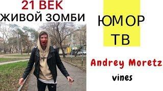 Andrey Moretz [Andrey Moretz] - Подборка вайнов #4