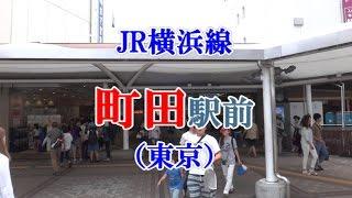 東京都町田市原町田にある、東日本旅客鉄道(JR東日本)である。 JR東日...