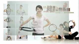 LTB-健康魔法動動圈-每周運動333跟陳年肥肉說掰掰