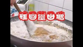 (阿芳真愛煮) 20200101 live直播-桂圓薑母糖