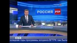 Вести. Сюжет про РТР Молдова