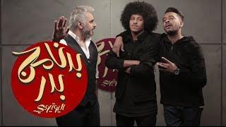 BadersShow | الحلقة الثانية | حمّى اليوتيوبرز