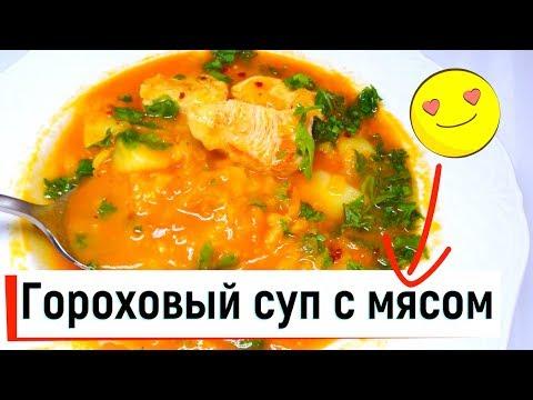 Как сварить суп гороховый с мясом