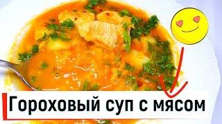 Готовим гороховый суп с мясом