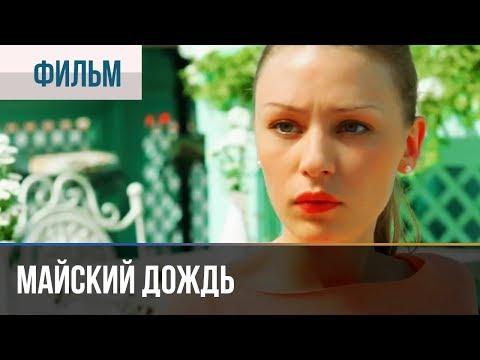 ▶️ Майский дождь - Комедия | Фильмы и сериалы - Видео онлайн