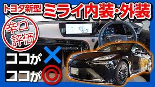 【辛口】トヨタ新型ミライ試乗!! 内装&外装レビューここがダメ! 新型MIRAIはレクサスLSの代わりになるか?! | TOYOTA MIRAI 2021