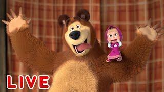 ПРЯМОЙ ЭФИР LIVE Маша и Медведь Кто смешнее
