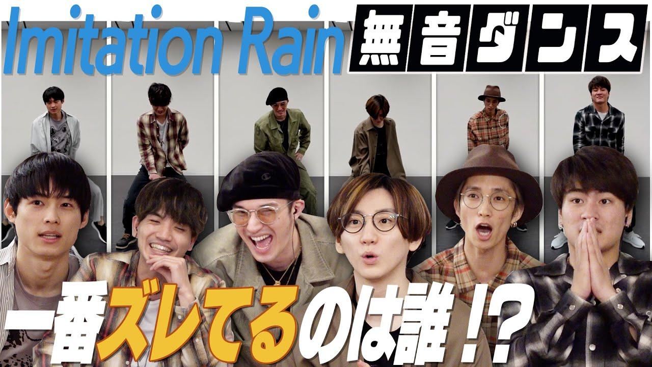 SixTONES - 無音ダンス - 「Imitation Rain」音ナシで踊れる!?
