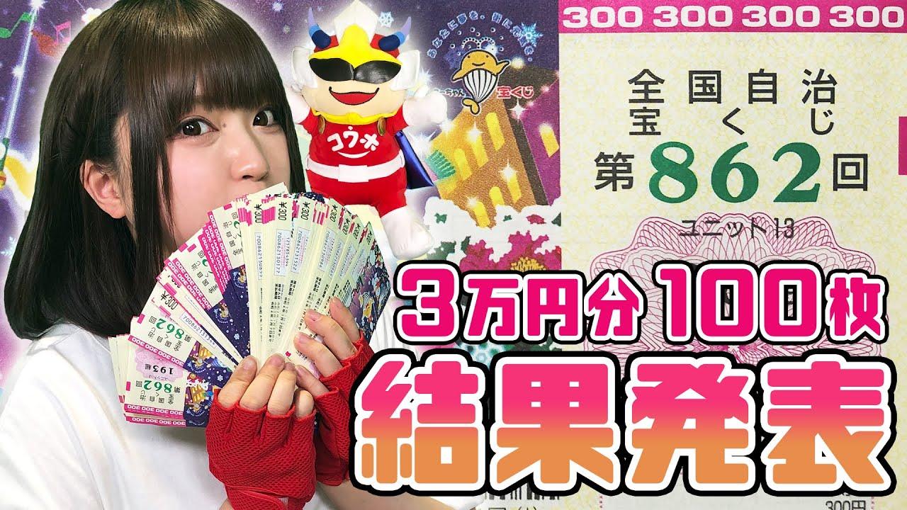 【年末ジャンボ宝くじ】1等7億円!100枚3万円分の当選結果発表!