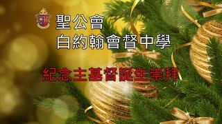 Publication Date: 2020-12-22 | Video Title: 2020聖公會白約翰會督中學聖誕崇拜