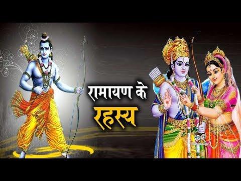 रामायण काल का सबसे बड़ा खुलासा, ये सबूत देखकर आप भी दंग रह जायेंगे