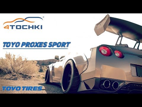 Шины Toyo Proxes Sport.