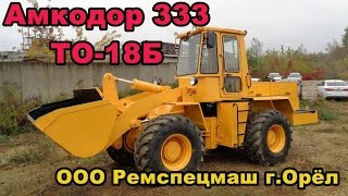 Old avtopogruzchik Amkodor 333 (I-18B) MCHJ yilda kichik biznes va xususiy tadbirkorlik keyin''Remspetsmash' (noyabr 2016)'