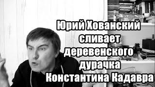Константин Кадавр. Юрий Хованский сгорает от деревенского дурачка №1
