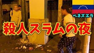 【最恐】殺人率400倍のカラカスで危険なスラム街の夜に潜入してみた