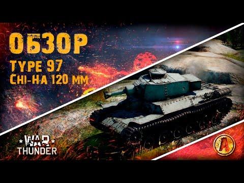 "Обзор Type 97 Chi-Ha 120 mm | ""Фугасомёт"" | War Thunder"